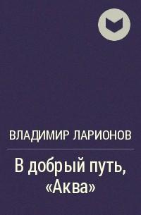 Владимир Ларионов - В добрый путь, «Аква»