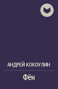 Андрей Кокоулин - Фён