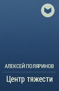 Алексей Поляринов - Центр тяжести