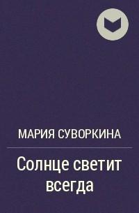Мария Суворкина - Солнце светит всегда