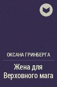 Оксана Гринберга - Жена для Верховного мага