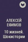Алексей Ефимов - 10 жизней. Шокистории
