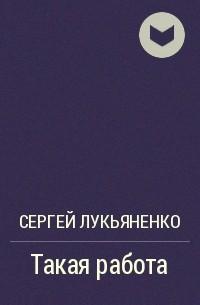 Сергей Лукьяненко - Такая работа