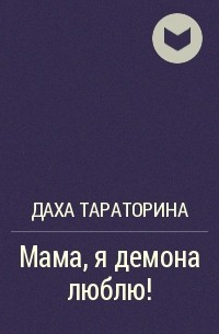 Даха Тараторина - Мама, я демона люблю!