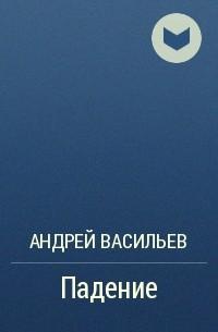 Андрей Васильев - Падение
