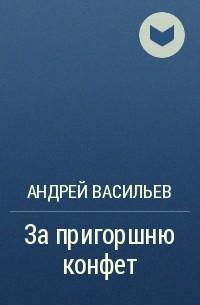 Андрей Васильев - За пригоршню конфет
