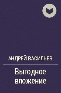 Андрей Васильев - Файролл. Выгодное вложение