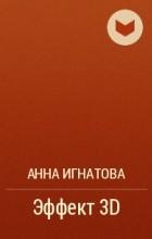 Анна Игнатова - Эффект 3D
