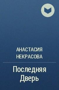 Анастасия Некрасова - Последняя Дверь