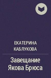 Екатерина Каблукова - Завещание Якова Брюса