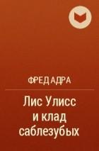 Фред Адра - Лис Улисс и клад саблезубых