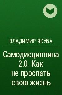 Владимир Якуба - Самодисциплина 2.0. Как не проспать свою жизнь