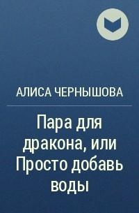 Алиса Чернышова - Пара для дракона, или Просто добавь воды