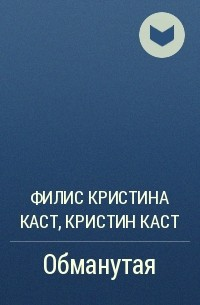 Филис Кристина Каст, Кристин Каст - Обманутая