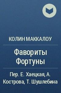 Колин Маккалоу - Фавориты Фортуны