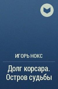 Игорь Нокс - Долг корсара. Остров судьбы