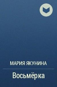 Мария Руслановна Якунина - Восьмерка