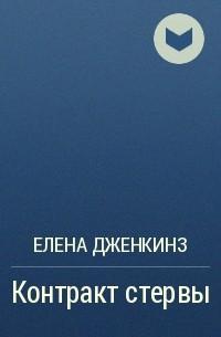 Елена Дженкинз - Контракт стервы