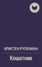 Кристен Рупениан - Кошатник
