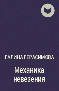 Галина Герасимова - Механика невезения