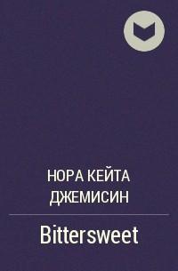Н. К. Джемисин - Bittersweet