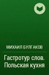 Михаил Булгаков - Гастротур слов. Польская кухня