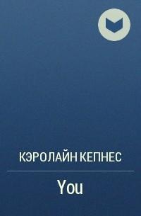Кэролайн Кепнес - You