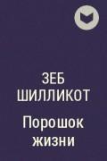 Зеб Шилликот - Порошок жизни