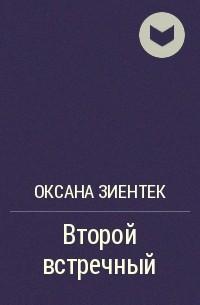 Оксана Зиентек - Второй встречный