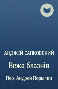 Анджей Сапковский - Вежа блазнів