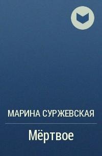 Марина Суржевская - Двериндариум. Мертвое
