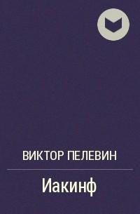 Виктор Пелевин - Иакинф