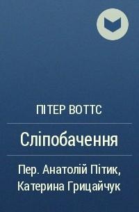 Пітер Воттс - Сліпобачення