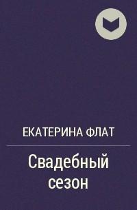 Екатерина Флат - Свадебный сезон