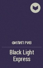 Филип Рив - Black Light Express
