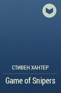 Stephen Hunter - Game of Snipers