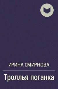Ирина Смирнова - Троллья поганка