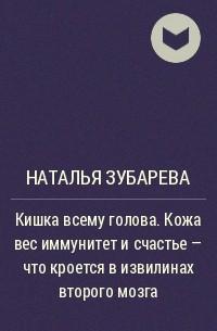 Наталья Зубарева - Кишка всему голова. Кожа вес иммунитет и счастье — что кроется в извилинах второго мозга