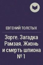Евгений толстых книги