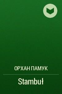 Орхан Памук - Stambuł