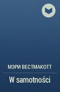 Мэри Вестмакотт - W samotności