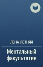 Лена Летняя - Ментальный факультатив