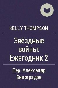Келли Томпсон - Звёздные войны: Ежегодник 2