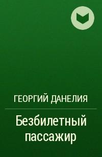 Георгий Данелия - Безбилетный пассажир