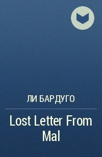 Ли Бардуго - Lost Letter From Mal