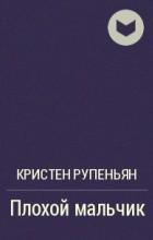 Кристен Рупениан - Плохой мальчик