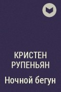 Кристен Рупениан - Ночной бегун