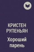 Кристен Рупениан - Хороший парень