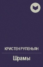 Кристен Рупениан - Шрамы