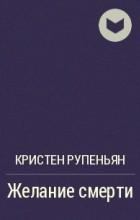Кристен Рупениан - Желание смерти